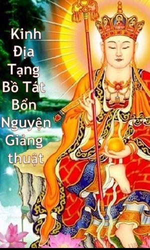 Kinh Địa Tạng Bồ Tát Bổn Nguyện Giảng Thuật – HT Tuyên Hóa